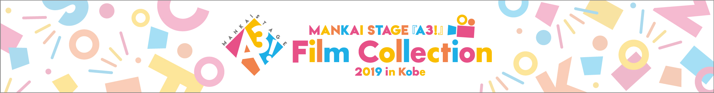 MANKAI STAGE『A3!』 Film Collection 2019 in Kobe